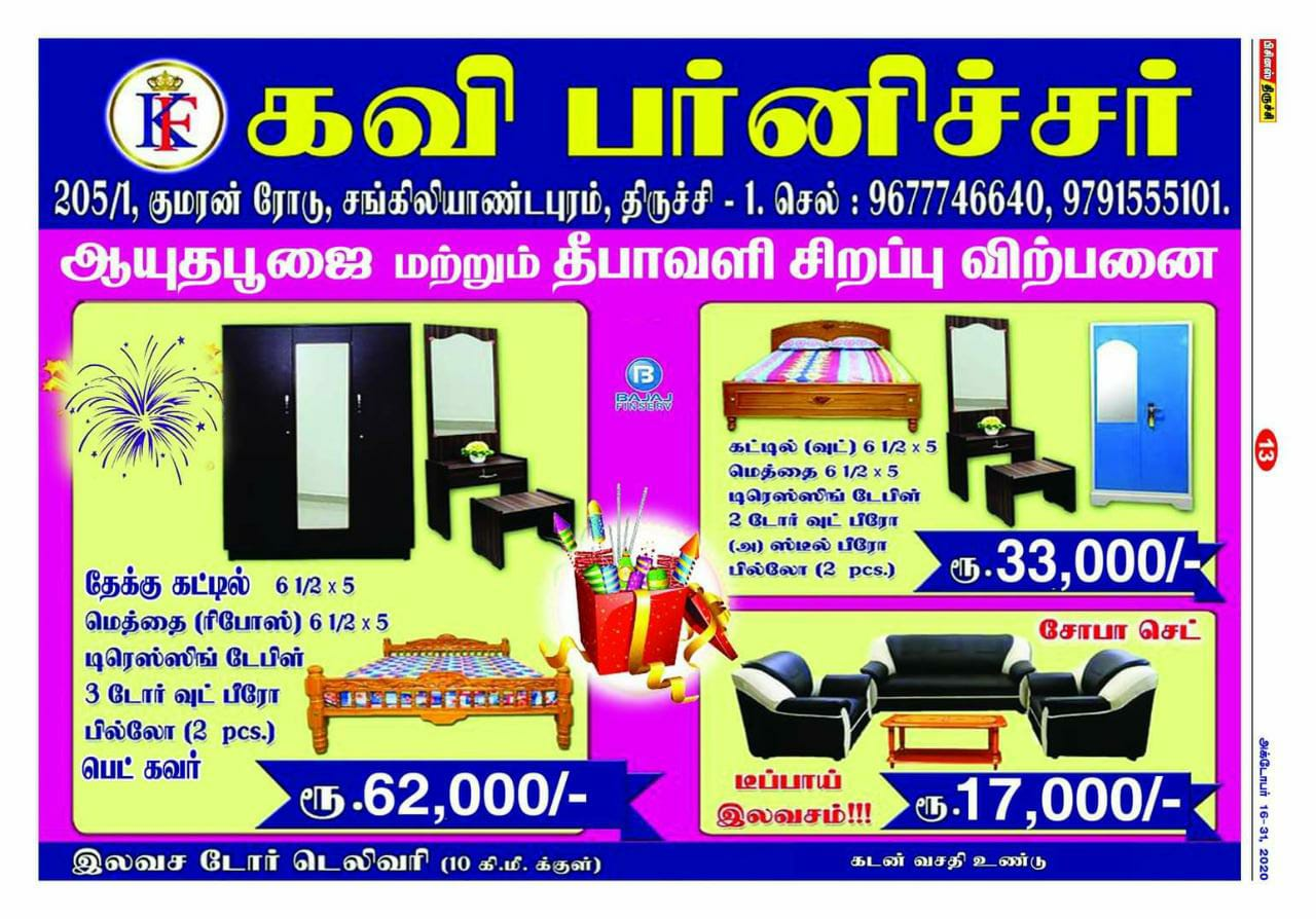 Kavi furniture